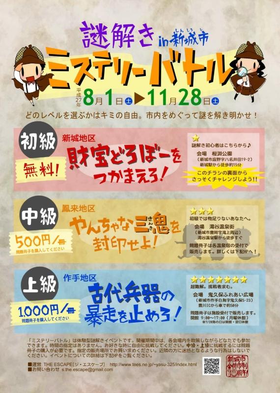 2015年8月1日開始!愛知県新城市で本格的な謎解きイベント開催【挑戦者求む】