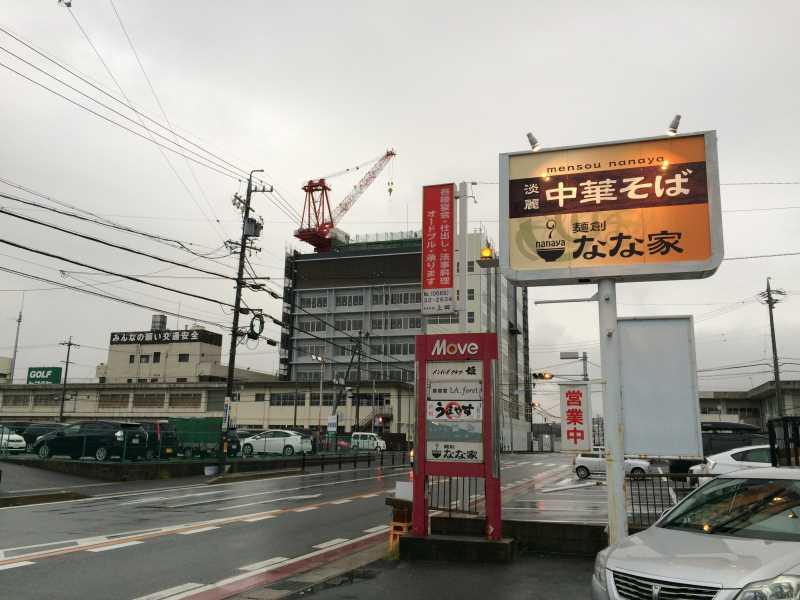 豊田市で一番おいしいラーメン屋「麺創なな家」 (6)