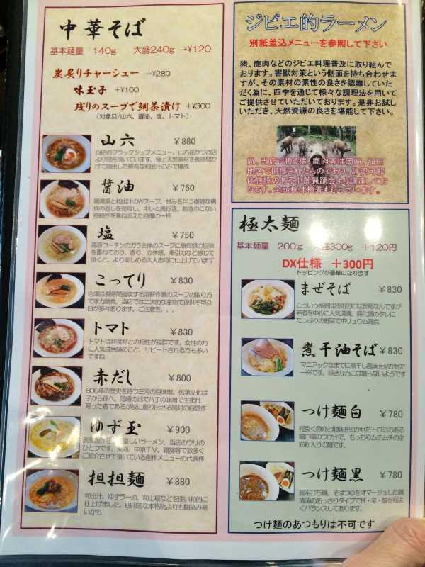豊田市で一番おいしいラーメン屋「麺創なな家」 (3)