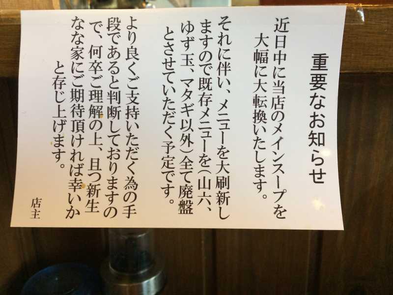 豊田市で一番おいしいラーメン屋「麺創なな家」 (9)
