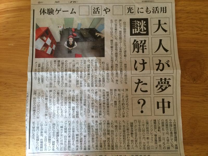 愛知県新城市を謎解きの街にしたいと思ふ (2)