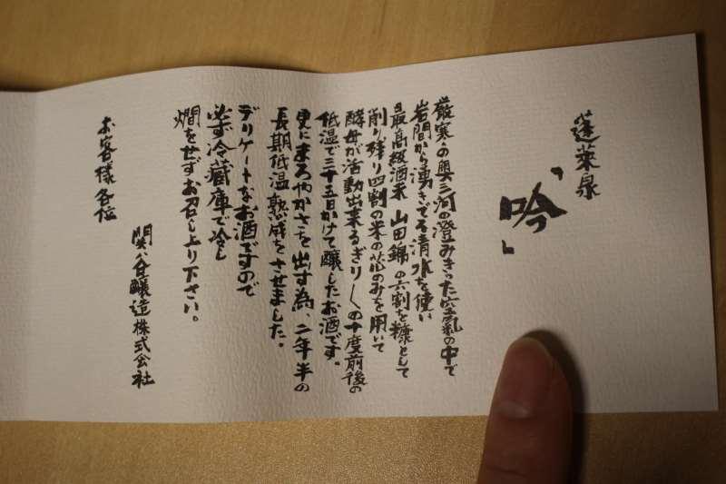 愛知県の幻の日本酒「空」を予約し、1年3ヶ月待ったら届いたよ! (3)