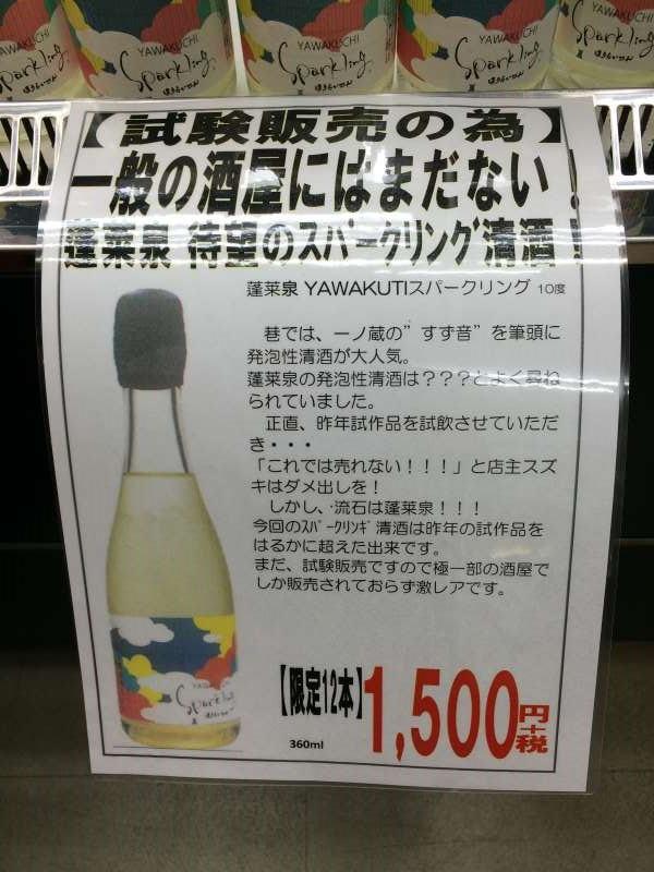 全国の秋の味覚「ひやおろし」が味わえる日本酒の試飲イベント行きませんか?【全国酒蔵巡り】 (5)