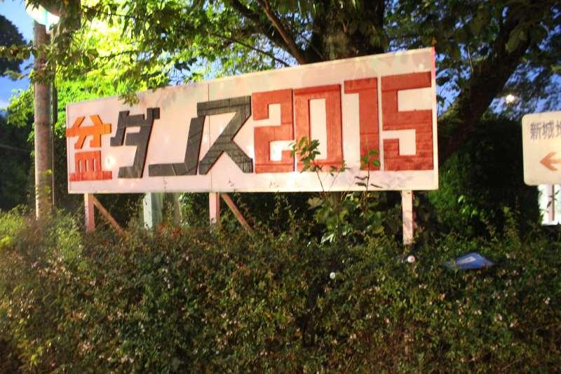 新城市の盆ダンスが盆踊り革命だった!面白いので日本全国に普及すべし!! (1)