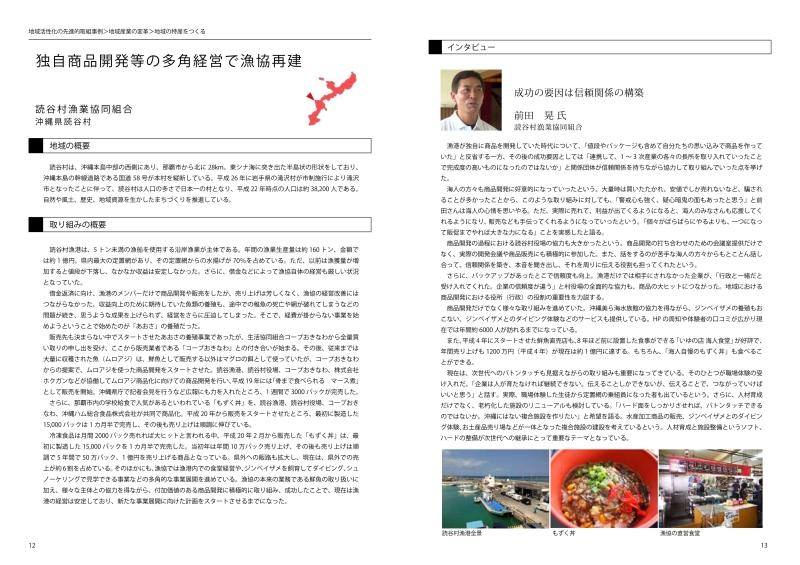 中小企業庁の「地域活性化100」が参考になりすぎてやばい! (7)