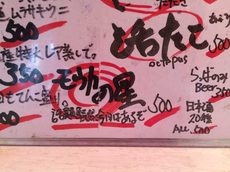 モウカの星うめー!上野アメ横の「魚草」でサメのハツ刺身と食べてみた! (4)