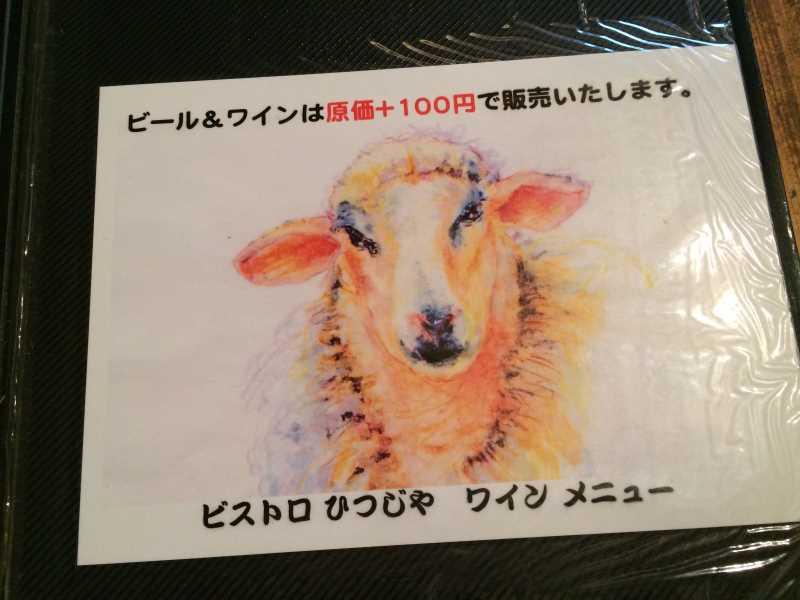新宿「ひつじや」の羊肉がおいしすぎてやばい!特にランチはうまい安いで価格破壊レベル!! (3)