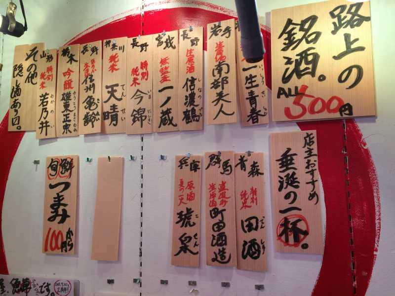 モウカの星うめー!上野アメ横の「魚草」でサメのハツ刺身と食べてみた! (7)