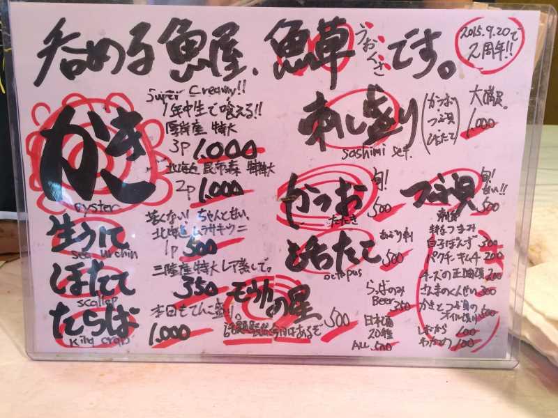 モウカの星うめー!上野アメ横の「魚草」でサメのハツ刺身と食べてみた! (3)
