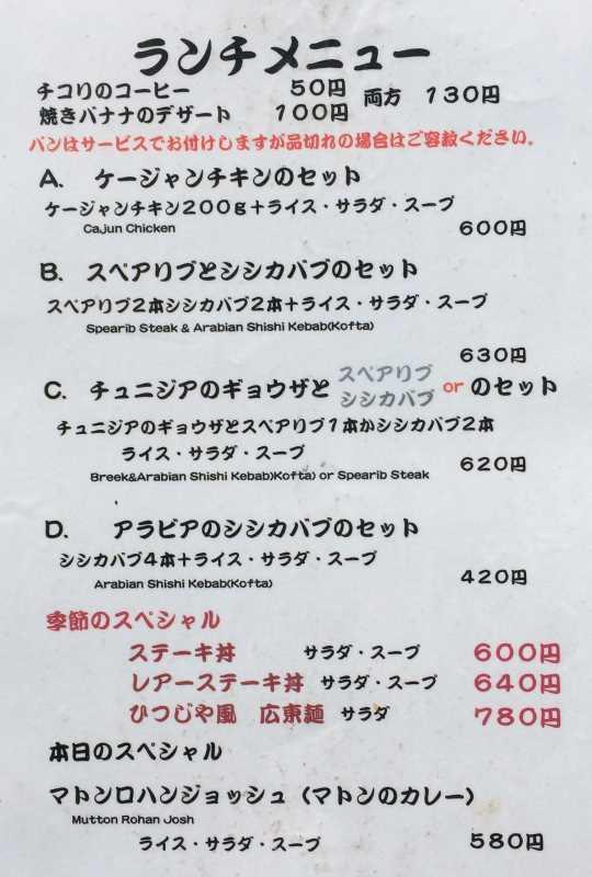 新宿「ひつじや」の羊肉がおいしすぎてやばい!特にランチはうまい安いで価格破壊レベル!!