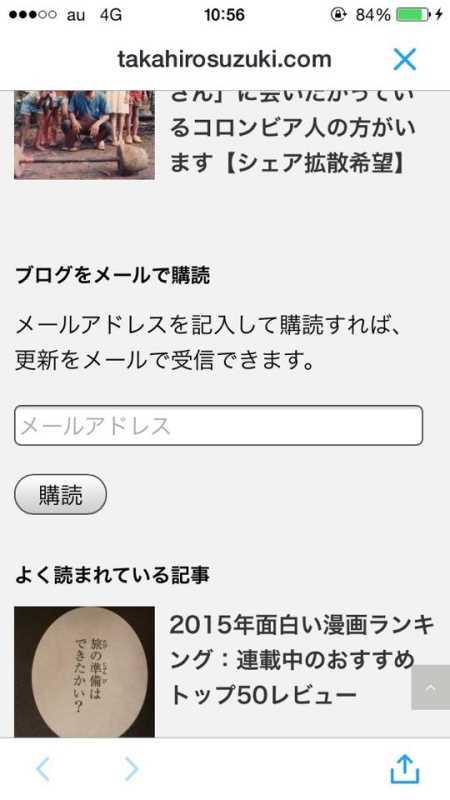 当ブログ記事を「メール購読」できるように配信始めました。登録どうぞ! (4)