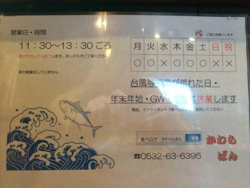 【豊橋市二川】かわらばんのランチ「さしみ盛合せ定食」がおすすめ! (6)