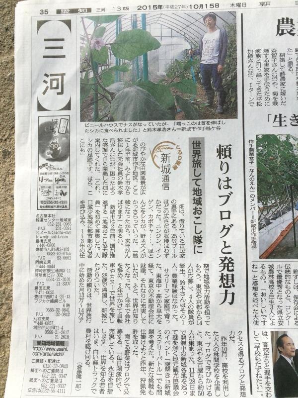 朝日新聞に地域おこし協力隊の活動が掲載されたよ!キーワードは「ブログと発想力」