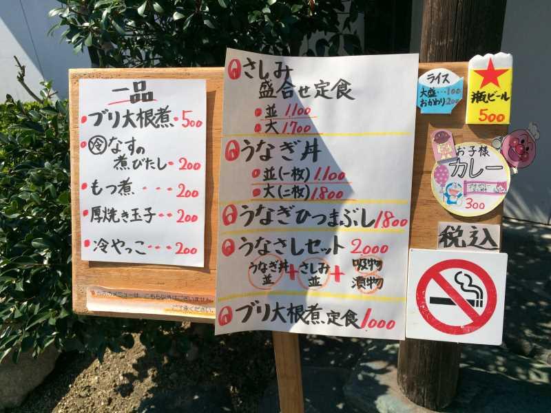 【豊橋市二川】かわらばんのランチ「さしみ盛合せ定食」がおすすめ! (2)