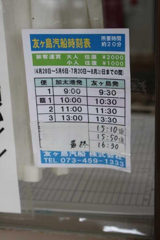 友ヶ島!ラピュタの世界である無人島に大阪から日帰りで行ってきた!【地図・行き方・アクセス情報あり】 (2)