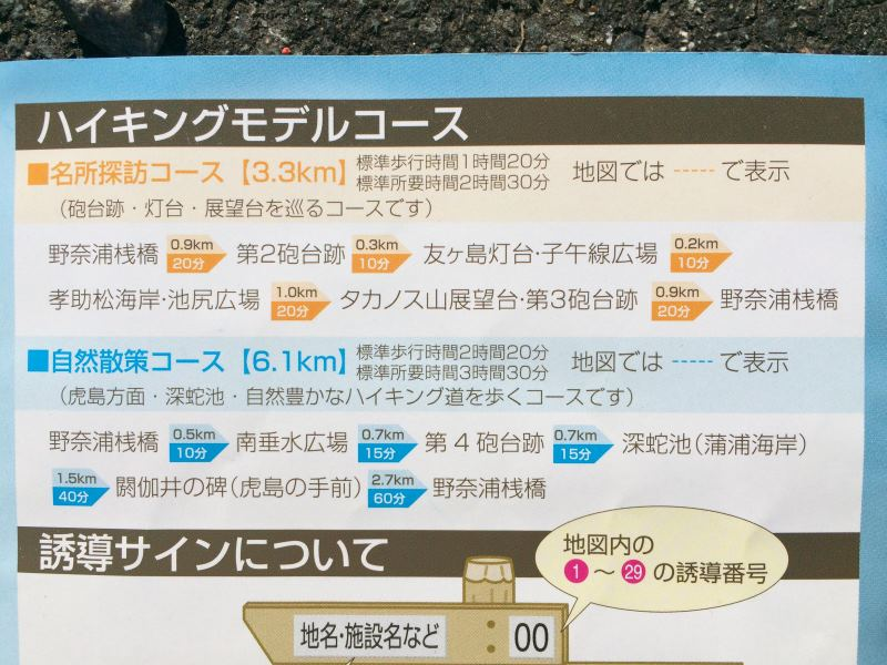 友ヶ島!ラピュタの世界である無人島に大阪から日帰りで行ってきた!【地図・行き方・アクセス情報あり】 (22)