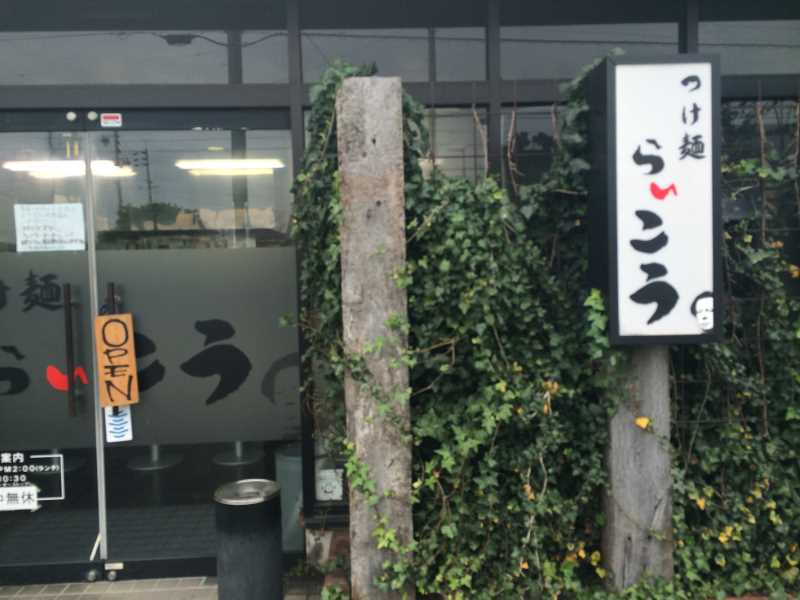 刈谷のつけ麺「らいこう」がおいしい![愛知県] (1)