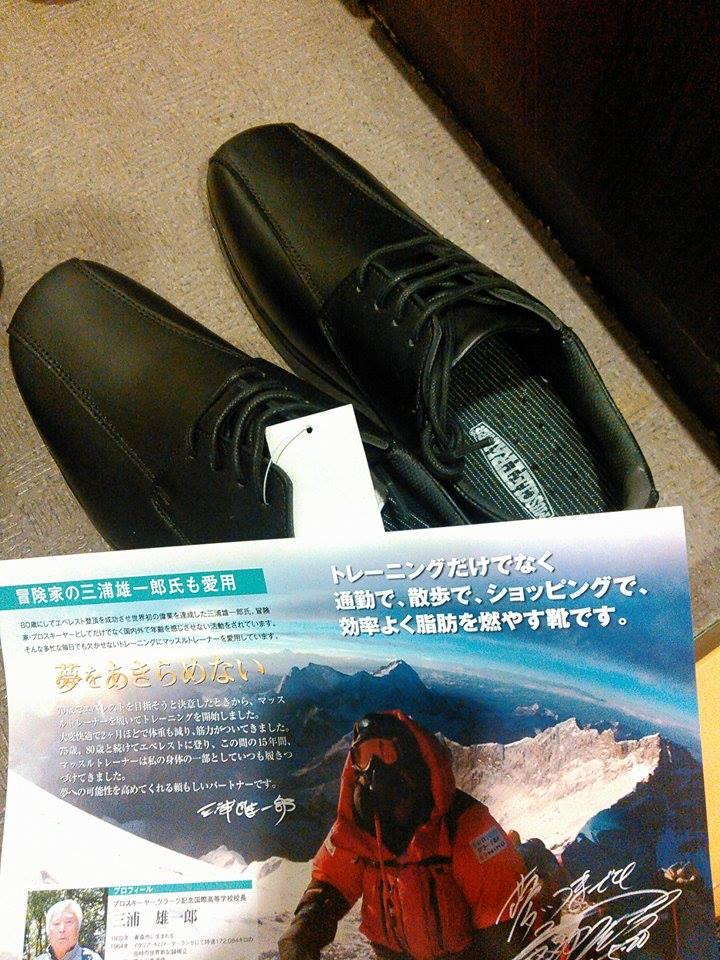 三浦雄一郎さんの講演会が思った以上に実践的で、アンクルウエイトが欲しくなった件