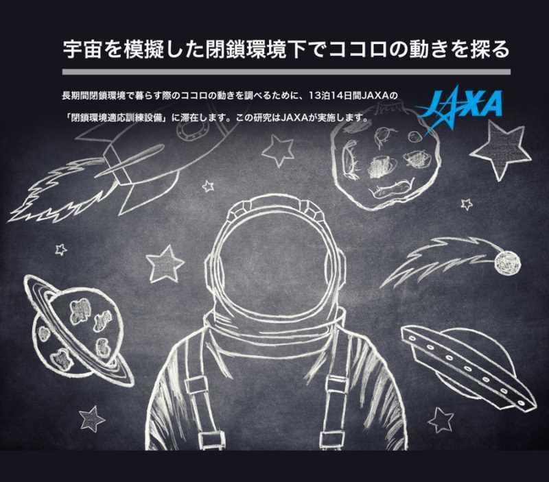 やりたすぎる!宇宙船模した閉鎖環境で2週間生活する治験ボランティアは報酬が38万円【JAXAが一般公募】 (2)