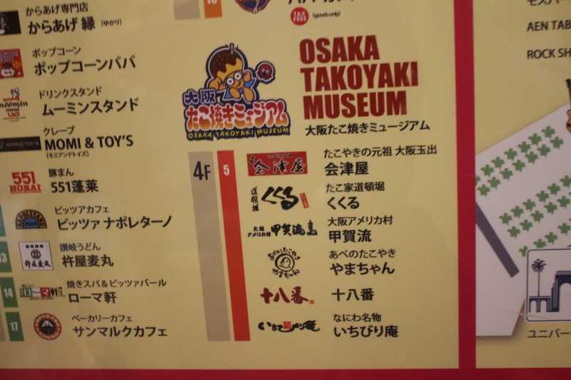 大阪で有名店のたこ焼きを食べ比べてみた!個人的なベストは山ちゃんの塩!【大阪たこ焼きミュージアム】 (1)