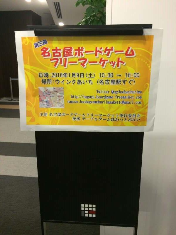 名古屋ボードゲームフリーマーケットに行ったら中学高校の同級生が「きょうあくなまもの」作成・販売しておりびっくり! (1)