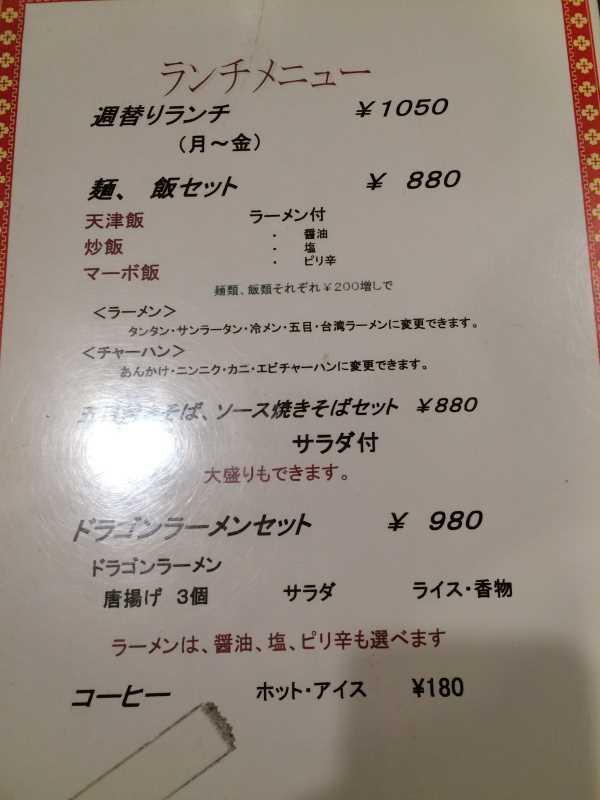 名古屋市中川区の中華料理屋「相羽」の幻の天津飯食べてきました!ランチおいしい!! (2)