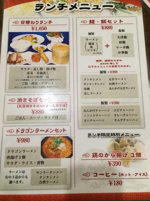 名古屋市中川区の中華料理屋「相羽」の幻の天津飯食べてきました!ランチおいしい!! (3)