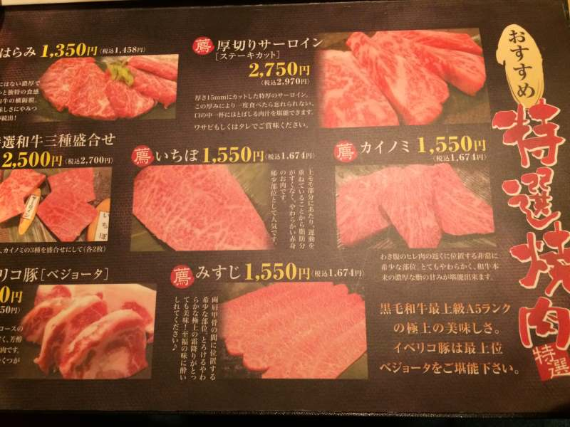 名古屋でおすすめの焼肉屋「牛わか」 牛タンとハラミがおいしすぎてやばい!! (1)