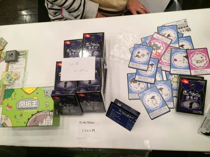 名古屋ボードゲームフリーマーケットに行ったら中学高校の同級生が「きょうあくなまもの」作成・販売しておりびっくり! (5)