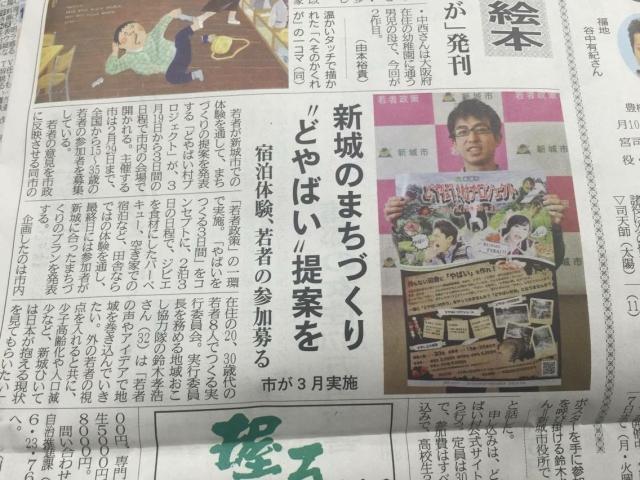 どやばい村プロジェクトが3つの新聞に掲載!若者目線でまちづくり提案かもん♪ (3)