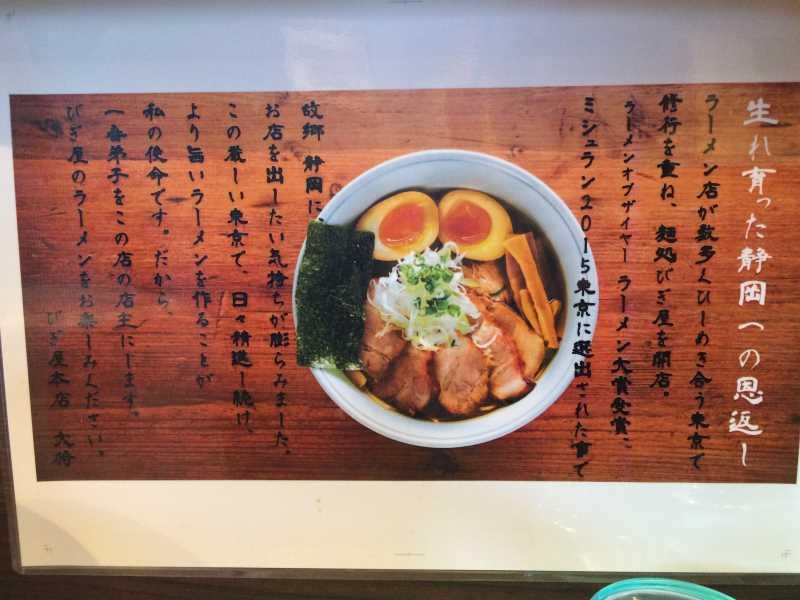 ミシュランに掲載されたラーメン屋「麵処びぎ屋」が浜松にあるので行ってきた! (5)