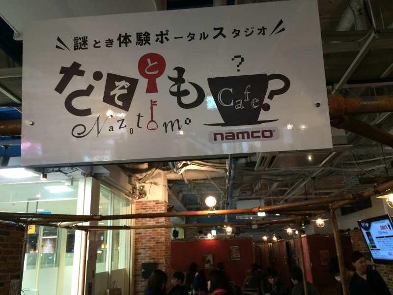 なぞともカフェで謎解きをしてみた!大阪でちょっと時間があるときにいいかも!【なんばパークス】 (1)