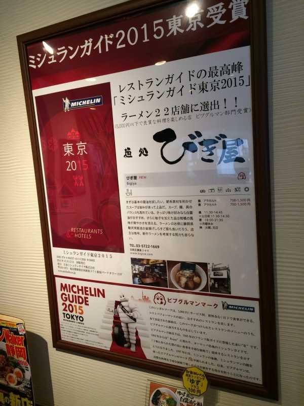 ミシュランに掲載されたラーメン屋「麵処びぎ屋」が浜松にあるので行ってきた! (2)