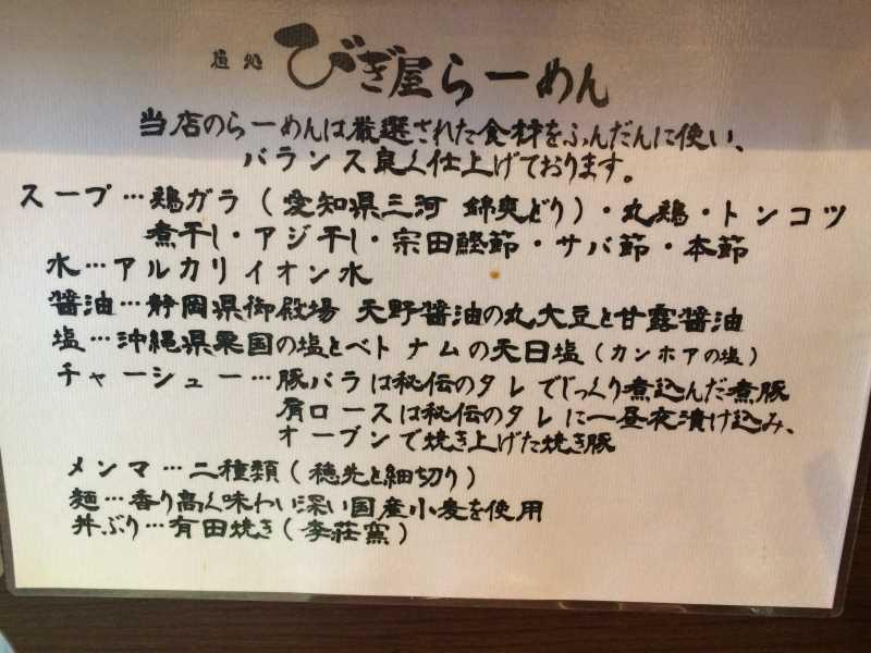 ミシュランに掲載されたラーメン屋「麵処びぎ屋」が浜松にあるので行ってきた! (4)