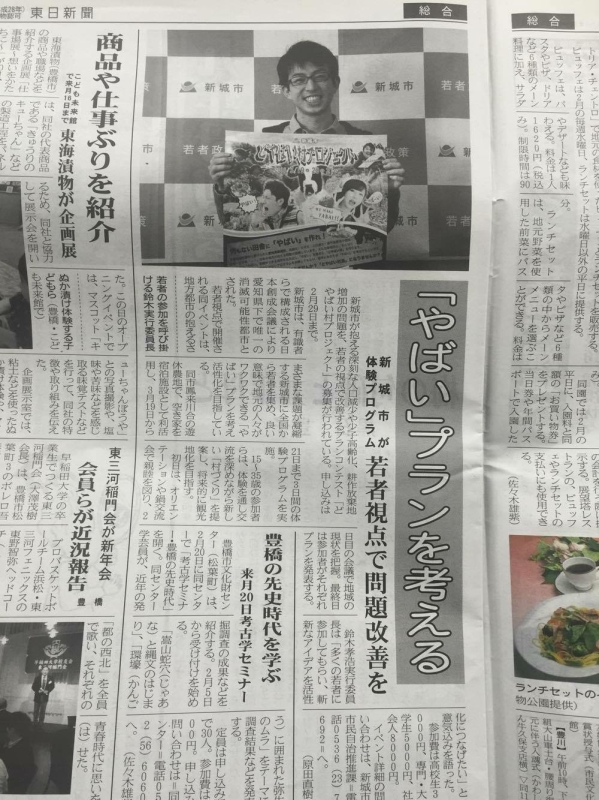 どやばい村プロジェクトが3つの新聞に掲載!若者目線でまちづくり提案かもん♪ (1)