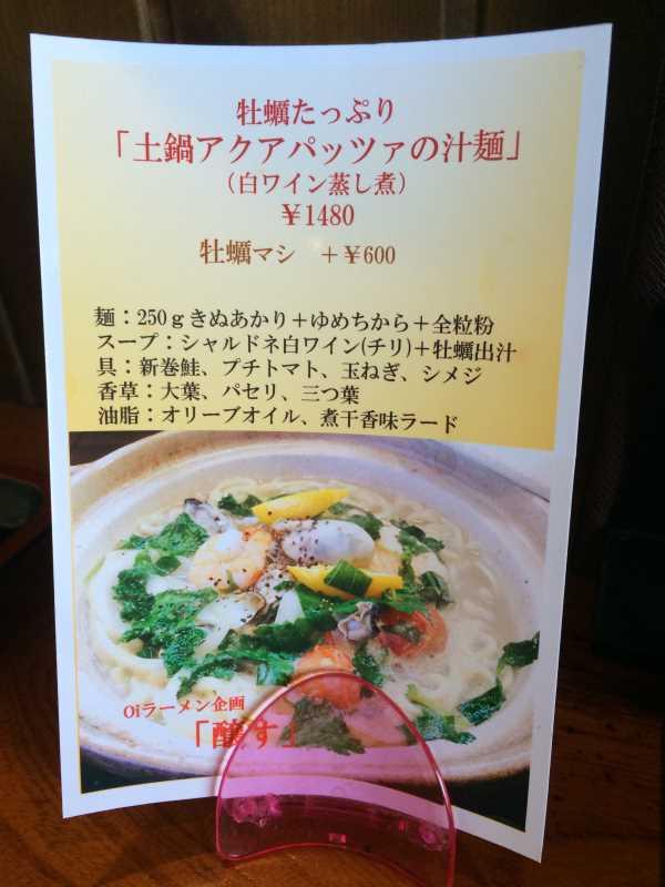 豊田市「麺創なな家」のラーメンはにぼしが一番好きかも・・・【おすすめラーメンレビュー】 (1)