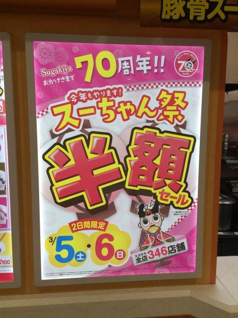 愛知県民のソウルフードがすがきやだと、ご存じ?祝70周年なのだよ! (6)
