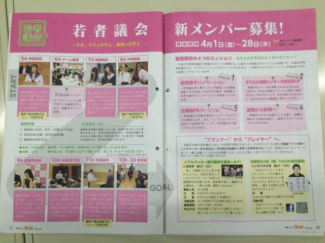 愛知県新城市で第2期若者議会の委員を募集!市外委員も5名募集!(交通費支給) (1)