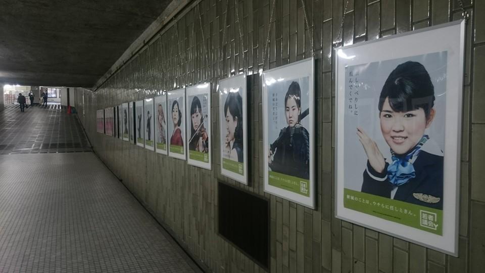 若者議会のポスターが素敵!+元SKE48・磯原杏華さんにウェブサイトでインタビューしてるんですけど!【愛知県新城市】