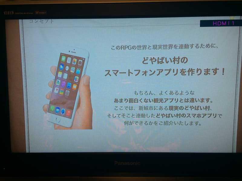 「どやばい村プロジェクト」はテレビ東京とローカル放送局ティーズで放送!? (12)