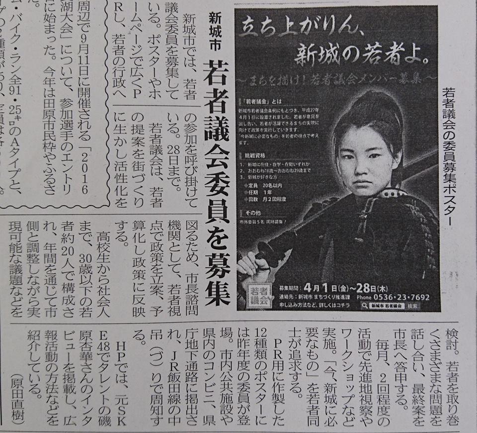 愛知県新城市で第2期若者議会の委員を募集!市外委員も5名募集!(交通費支給) (2)