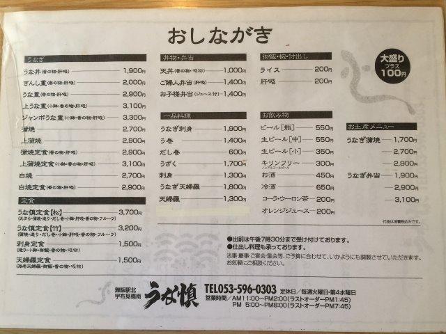 浜松のうな慎でうなぎの刺身を食べてみた!血に毒があるのに生でどうやって食べるのか? (5)