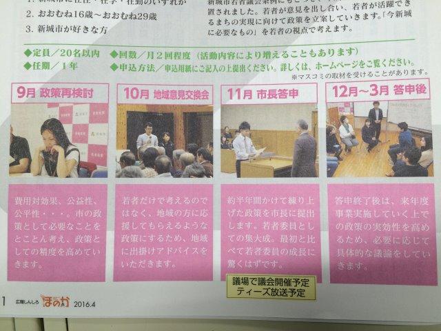 愛知県新城市で第2期若者議会の委員を募集!市外委員も5名募集!(交通費支給) (4)