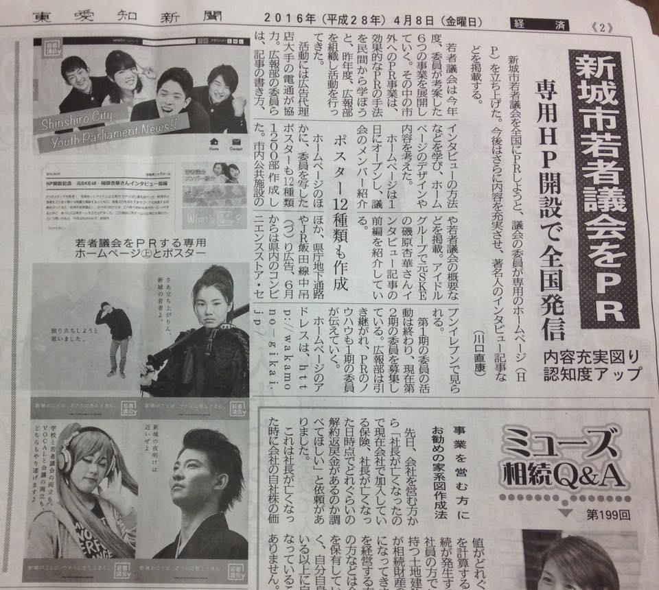 愛知県新城市の若者議会のポスターが名古屋の地下街をジャック!ポスター制作秘話公開。。。