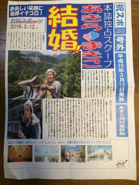 愛知県新城市で僕が企画した「大人の林間学校」で参加者同士が結婚したよ!婚活イベント不要論 (1)
