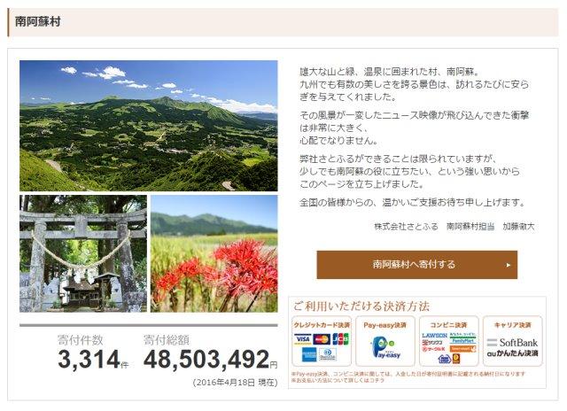永江一石さんの慧眼に便乗し、熊本県菊池市にふるさと納税で支援してみた! (1)