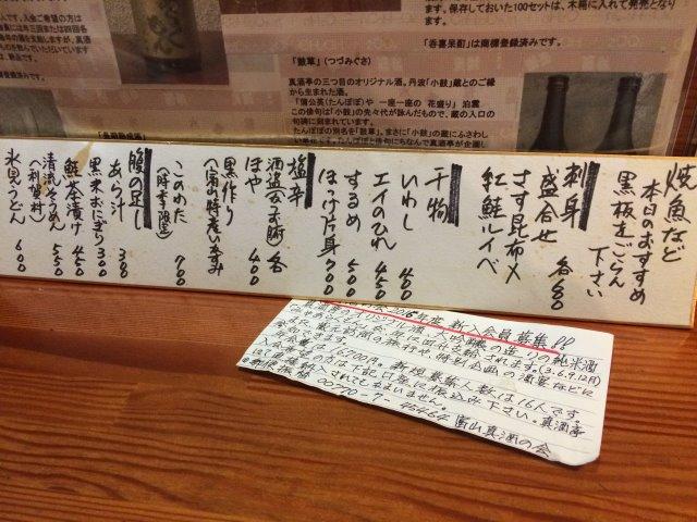 """富山駅近くで地場料理と日本酒を味わいたいなら""""真酒亭""""がおすすめ! (4)"""