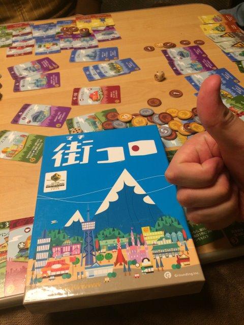 ドイツ年間ゲーム大賞やカンヌゲーム祭の最終候補に残った「街コロ」は初心者向けおすすめゲーム! (1)