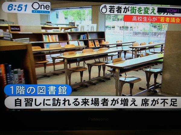 みんなのニュースOneに愛知県新城市若者議会が取り上げられました! (10)