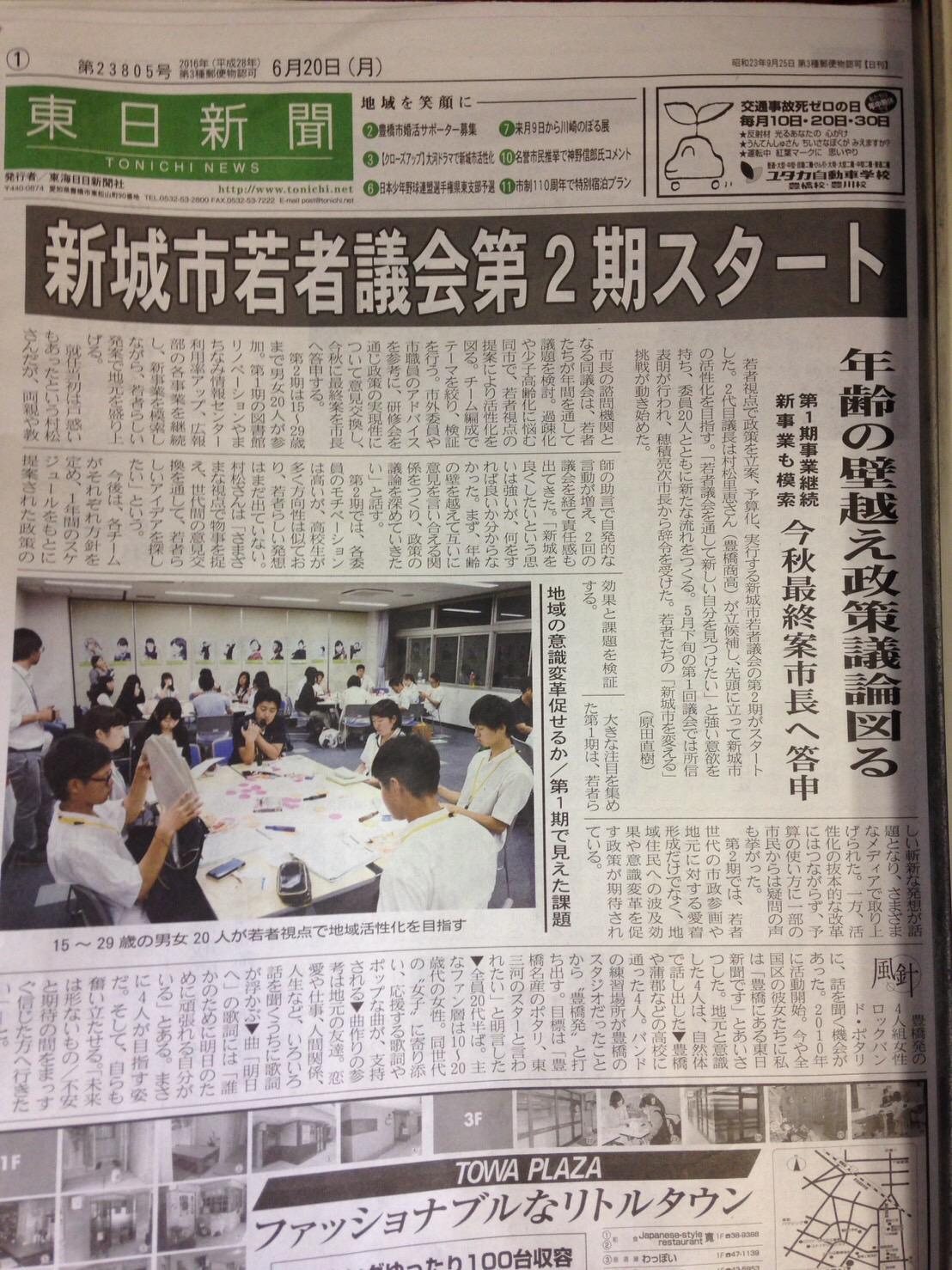 みんなのニュースOneに愛知県新城市若者議会が取り上げられました!新聞にも! (1)